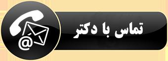 تماس با دکتر خاص احمدی