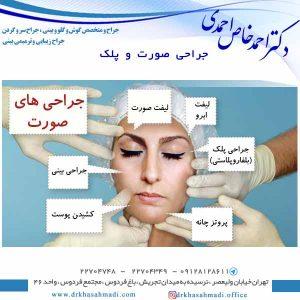 جراحی صورت و پلک
